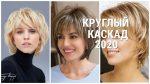 СТРИЖКА КРУГЛЫЙ КАСКАД — 2020 / ПРЕКРАСНЫЕ ИДЕИ ДЛЯ СОВРЕМЕННЫХ ЖЕНЩИН / ROUND CASCADE-2020.