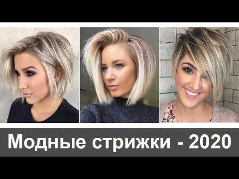Модные стрижки — 2020: популярные модели