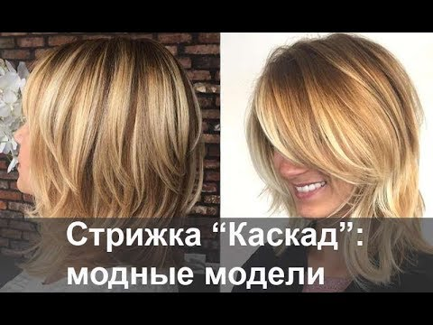 """Стрижка """"Каскад"""": модные образы, кому подходит"""