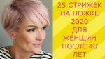 25 СТРИЖЕК НА НОЖКЕ — 2020 ДЛЯ ЖЕНЩИН ПОСЛЕ 40 ЛЕТ/25 HAIRCUTS ON THE LEG- 2020 FOR WOMEN AFTER 40
