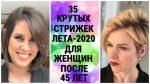 35 КРУТЫХ СТРИЖЕК ЛЕТА-2020 ДЛЯ ЖЕНЩИН ПОСЛЕ 45 ЛЕТ/35 COOL HAIRCUTS OF SUMMER 2020 FOR WOMEN 45 +