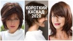 СТРИЖКА КАСКАД НА КОРОТКИЕ ВОЛОСЫ / ВЕСНА — 2020 / CASCADE HAIRCUT FOR SHORT HAIR / SPRING-2020.
