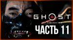 БИТВА С ДУХОМ ЯРИКАВЫ ● Ghost of Tsushima #11