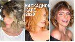 КАСКАДНОЕ КАРЕ — 2020 / НОВИНКИ МОДНОЙ СТРИЖКИ / HAIRCUT CASCADE CARET-2020.