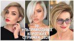 30 УЛЬТРАМОДНЫХ КОРОТКИХ СТРИЖЕК-2020 ДЛЯ ТОНКИХ ВОЛОС/SHORT HAIRCUTS FOR THIN HAIR 2020