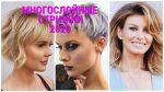 МНОГОСЛОЙНЫЕ ЖЕНСКИЕ СТРИЖКИ ВЕСНА — 2020, КОТОРЫЕ ПРИДАЮТ ОБЪЕМ / WOMEN'S HAIRCUTS-2020.