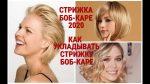 СТРИЖКА БОБ-КАРЕ 2020 / КАК УКЛАДЫВАТЬ СТРИЖКУ / СРЕДСТВА ДЛЯ УКЛАДКИ ВОЛОС /BOB-CARET 2020.