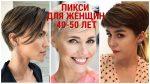 СТРИЖКА ПИКСИ — 2020 ДЛЯ ЖЕНЩИН 40 — 50 ЛЕТ/PIXIE HAIRCUT-2020 FOR WOMEN 40-50 YEARS OLD.