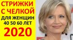 СУПЕР ИДЕИ СТРИЖЕК 2020 ГОДА ДЛЯ ЖЕНЩИН 50+