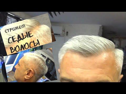 """""""Модная"""" мужская стрижка для седых волос, седой fade? седые, стригу Китаем) Дневник парикмахера"""