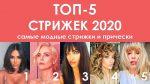 МОДНЫЕ СТРИЖКИ 2020. ТОП-5: боб, пикси, челка, длинные волосы и шегги.