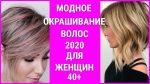 МОДНОЕ ОКРАШИВАНИЕ ВОЛОС-2020 ДЛЯ ЖЕНЩИН 40+/FASHIONABLE HAIR COLORING-2020 FOR WOMEN 40+