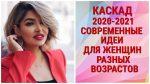 КАСКАД 2020-2021 : СОВРЕМЕННЫЕ ИДЕИ ДЛЯ ЖЕНЩИН РАЗНЫХ ВОЗРАСТОВ / CASCADE 2020-2021