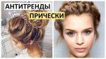 АНТИТРЕНДЫ ПРИЧЕСКИ 2020 | Окрашивание волос тренды лето 2020 | стрижки, укладки, каре, волосы