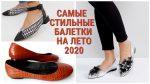 САМЫЕ СТИЛЬНЫЕ БАЛЕТКИ НА ЛЕТО 2020: 6 МОДНЫХ ТРЕНДОВ/STYLISH BALLET FLATS FOR SUMMER 2020: 6 TRENDS