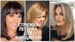 СТРИЖКА ЛЕСЕНКА — 2020 ДЛЯ ЖЕНЩИН 40+ / HAIRCUT LADDER-2020 FOR WOMEN 40+