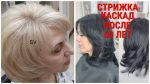 СТРИЖКА КАСКАД 2020 ДЛЯ ЖЕНЩИН 60+ / HAIRCUT CASCADE 2020 FOR WOMEN 60+