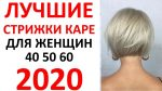 СТРИЖКА БОБ 2020! ДЛЯ ЖЕНЩИН 45+ 50+ 60+