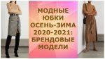 МОДНЫЕ ЮБКИ ОСЕНЬ — ЗИМА 2020-2021: БРЕНДОВЫЕ МОДЕЛИ.