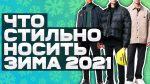 ЧТО СТИЛЬНО НОСИТЬ ЗИМОЙ 2020 2021 / ТРЕНДЫ ЗИМА / КАК ОДЕВАТЬСЯ ЗИМОЙ 2020 2021 / SEREGAFLEX / МОДА