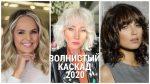 ВОЛНИСТЫЙ КАСКАД — 2020 ДЛЯ ЖЕНЩИН ЛЮБОГО ВОЗРАСТА/WAVY CASCADE-2020 FOR WOMEN OF ANY AGE