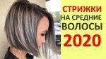 30 Вариантов ОМОЛАЖИВАЮЩИХ СРЕДНИХ Стрижек 2020 ГОДА