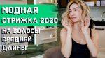Модная стрижка 2020. Как легко сделать локоны за 5 минут #стрижки #укладка #челябинск