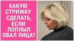 КАКУЮ СТРИЖКУ СДЕЛАТЬ, ЕСЛИ ПОПЛЫЛ ОВАЛ ЛИЦА? / WHAT HAIRCUT TO DO IF THE OVAL OF THE FACE FLOATED?