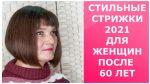 СТИЛЬНЫЕ СТРИЖКИ 2021 ДЛЯ ЖЕНЩИН ПОСЛЕ 60 ЛЕТ / STYLISH HAIRCUTS 2021 FOR WOMEN AFTER 60 YEARS