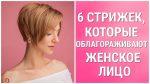 6 СТРИЖЕК, КОТОРЫЕ ОБЛАГОРАЖИВАЮТ ЖЕНСКОЕ ЛИЦО / 6 HAIRCUTS THAT ENNOBLE A WOMAN'S FACE.