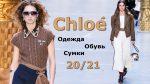Chloe Модный показ осень-зима 2020/2021 в Париже