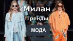 Милан Топ-15 Самые яркие: цветная кожа, стиль сафари, тропический принт. Тренды весна-лето 2020